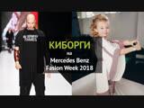 Выход киборгов на Mercedes Benz Fashion Week 2018