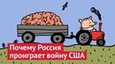 Почему Россия проиграет войну США