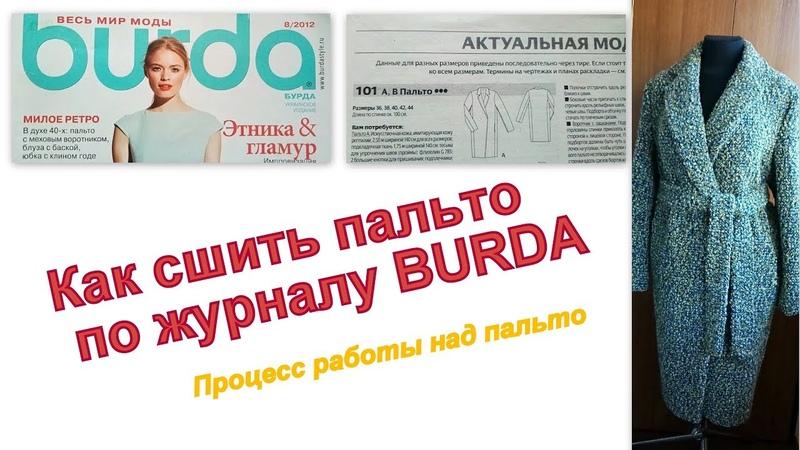 Как сшить пальто по журналу BURDA. Процесс работы над пальто