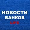 Новости Банков LIVE™