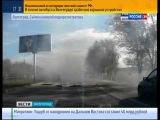 2013.10.21 Взрыв автобуса в Волгограде (канал Россия 24)