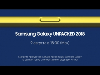 Мировая премьера Samsung Galaxy Note9