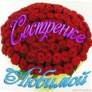 Сестренке любимой)))