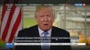 Новости на Россия 24 • Избранный президент США впервые поздравил американцев с Днем благодарения