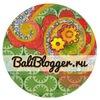 BaliBlogger.ru - блог о жизни на БАЛИ
