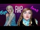 Anna and Elsa - The Ice Queen Snow Princess Rap