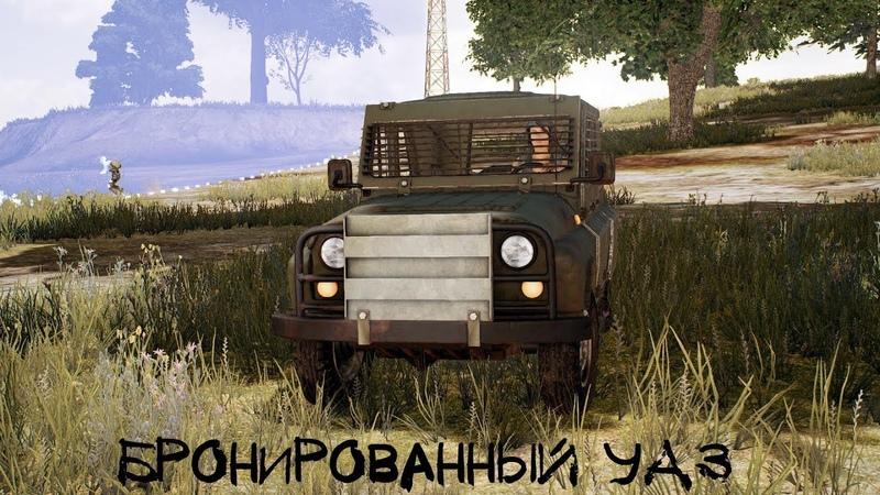 Сигнальная ракетница и бронированный УАЗ PlayerUnknown's Battlegrounds