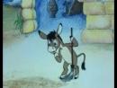 Как ослик грустью заболел_Советские мультфильмы