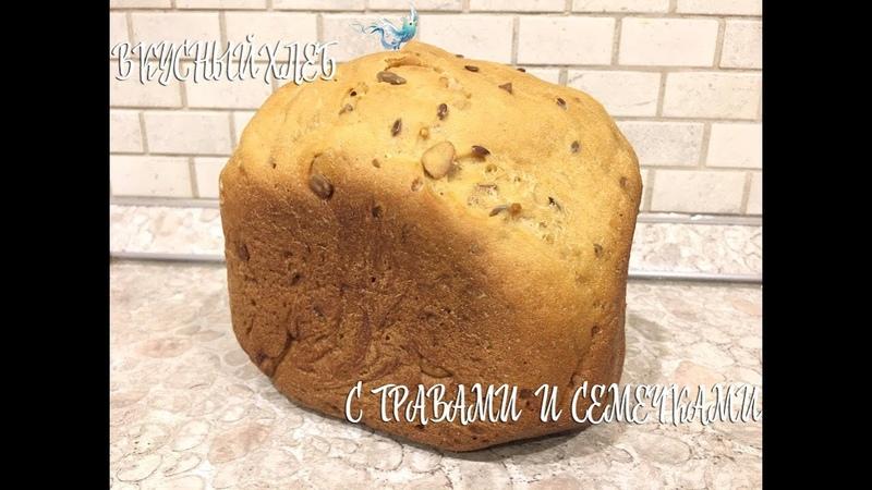Вкусный хлеб с травами и семечками в хлебопечке