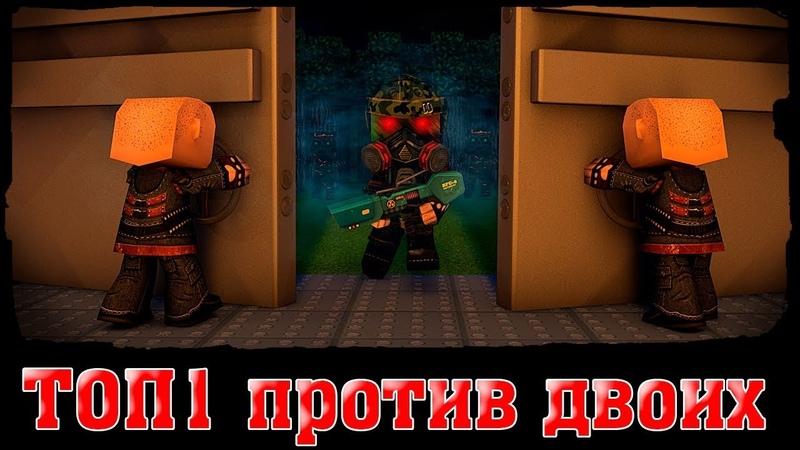 КУБЕЗУМИЕ 2 3D FPS ONLINE ТОП 1 ПРОТИВ ДВОИХ ИГРОКОВ 2019