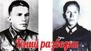 Гений разведки, палач оккупантов Кузнецов, Николай Иванович , военные истории