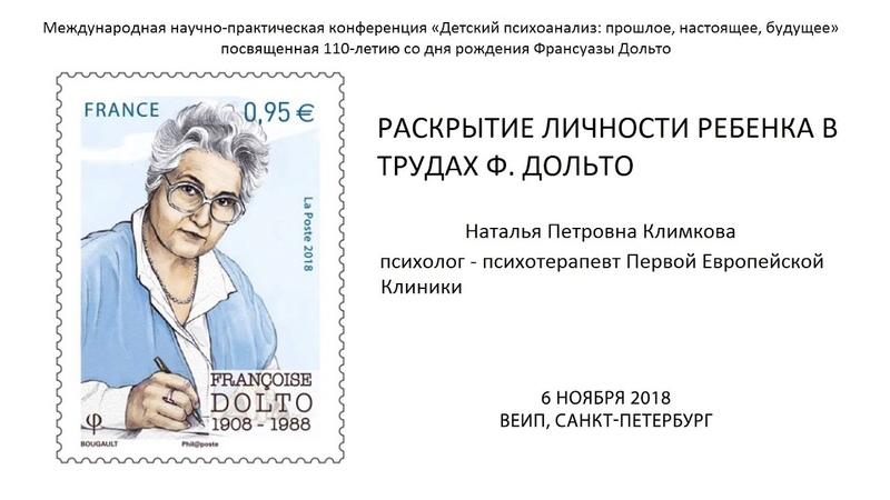Раскрытие личности ребенка в трудах Ф. Дольто (Климкова Н.П.)
