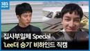 Jibsabu Special 'Leader SeungGi' BTS Video