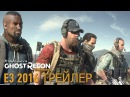 Tom Clancy's Ghost Recon Wildlands - Картель - CGI-Трейлер E3 2016