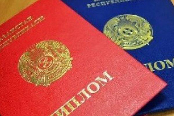 Синий и красный дипломы