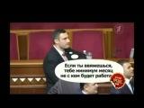 Драка в Украинской Раде. Кличко не рискнул))))))