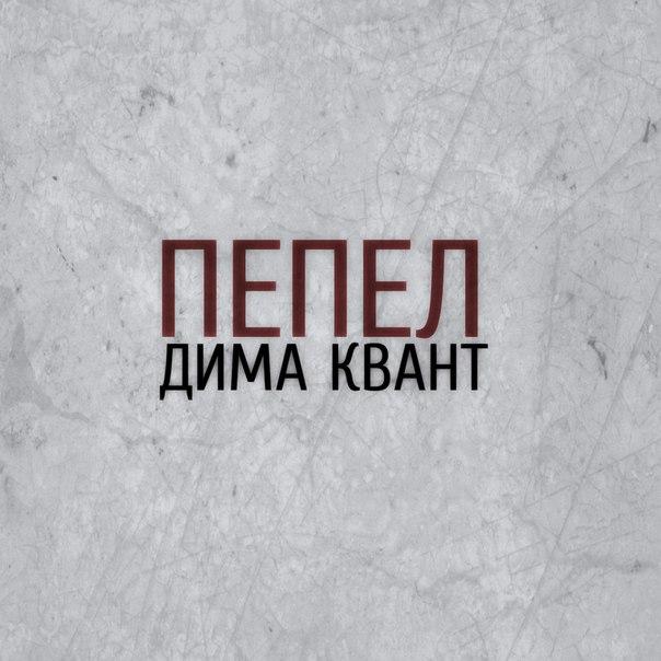 Дима Квант - Пепел (2014)