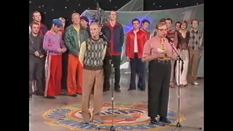 КВН Высшая лига (2002) - Финал (online-video-cutter.com)