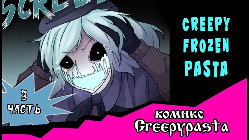 Creepy Frozen Pasta (комикс Creepypasta 3 глава 1 часть)