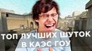 ТОП ЛУЧШИХ ШУТОК В КАЭС ГОУ CSGO - ВЕСЕЛЫЙ ПОДПИСЧИК