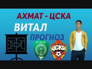 Прогноз на матч Ахмат-ЦСКА