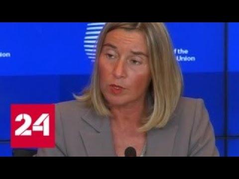 Федерика Могерини убийство Хашогги шокирующее нарушение Венской конвенции Россия 24
