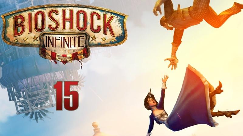 BioShock Infinite прохождение с Карном Часть 15