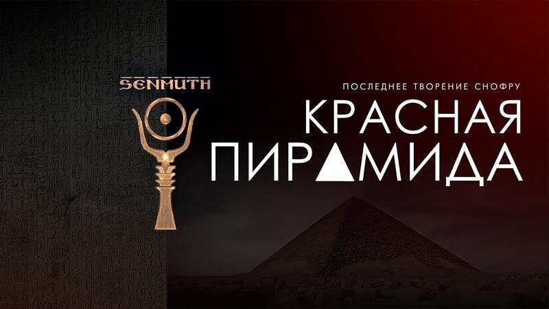 Красная пирамида • Последнее творение царя Снофру [by Senmuth]