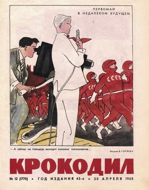 Обложка журнала «Крокодил», 12, апрель 1965 года.