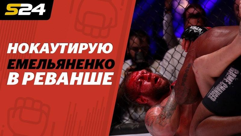 «Нокаутирую Емельяненко в реванше». Что говорил Джонсон после боя с Александром | Sport24