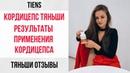 Кордицепс Тяньши Кордицепс отзывы Кордицепс купить ТИЕНС TIENS
