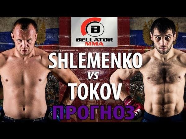 Супербой! Александр Шлеменко против Анатолия Токова | Прогноз БЕЛЛАТОР 208 | UFC review