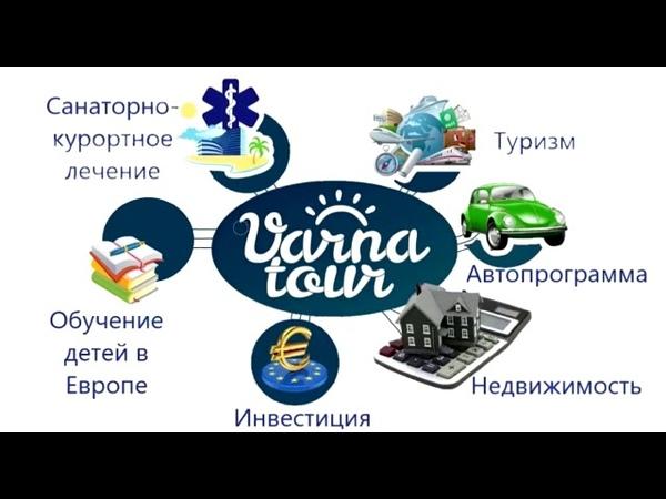 Варна-Тур-надежно,перспективно и безрисково!Это что подходит всем!