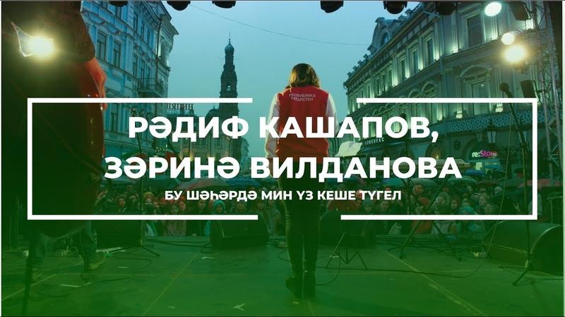 Рәдиф Кашапов, Зәринә Вилданова — Бу шәһәрдә мин үз кеше түгел (Live)