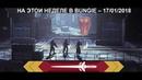 Destiny 2 Будущее Destiny 2\Изменения оружияВинтовки\снайперки\автоматы
