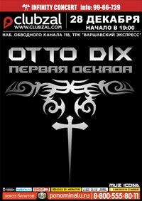 28.12 - OTTO DIX - 10 ЛЕТ - CLUBZAL (С-Пб)
