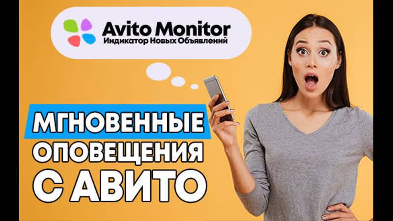 Avito Monitor - Получайте оповещения о новых объявлениях на телефон