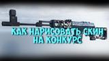 Рисуем свой скин в cinema4D(Видео от участника конкурса).