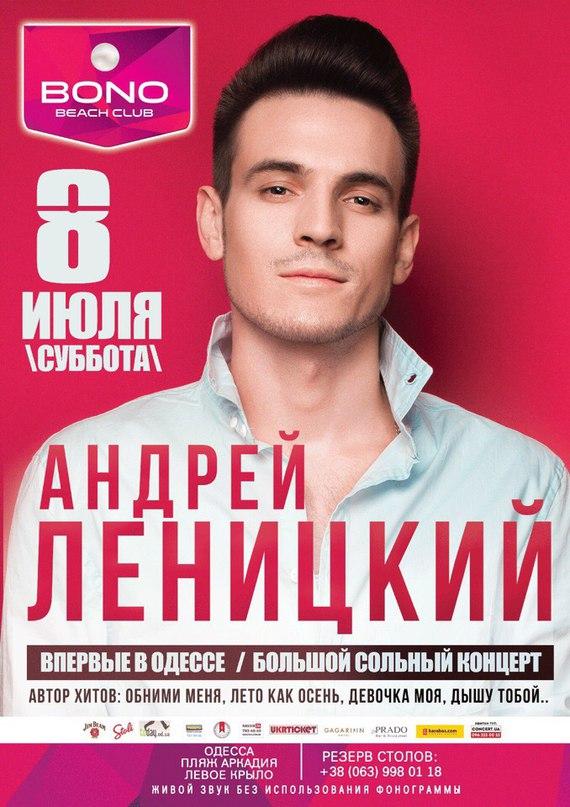 Андрей Леницкий | Харьков