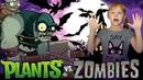 Растения против зомби 2 БЕСКОНЕЧНО ВЫЖИВАНИЕ Plants Vs Zombies