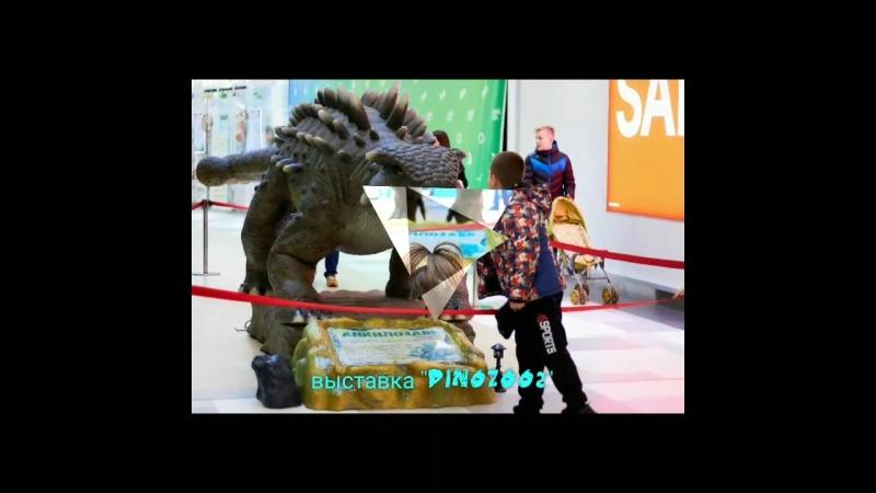 выставка динозавров ДИНОЗОО2