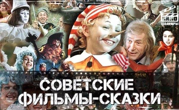 Подборка добрых советских фильмов-сказок на которых выросли несколько поколений