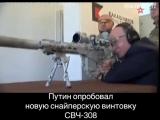 Владимир Путин опробовал новейшую снайперскую винтовку СВЧ-308