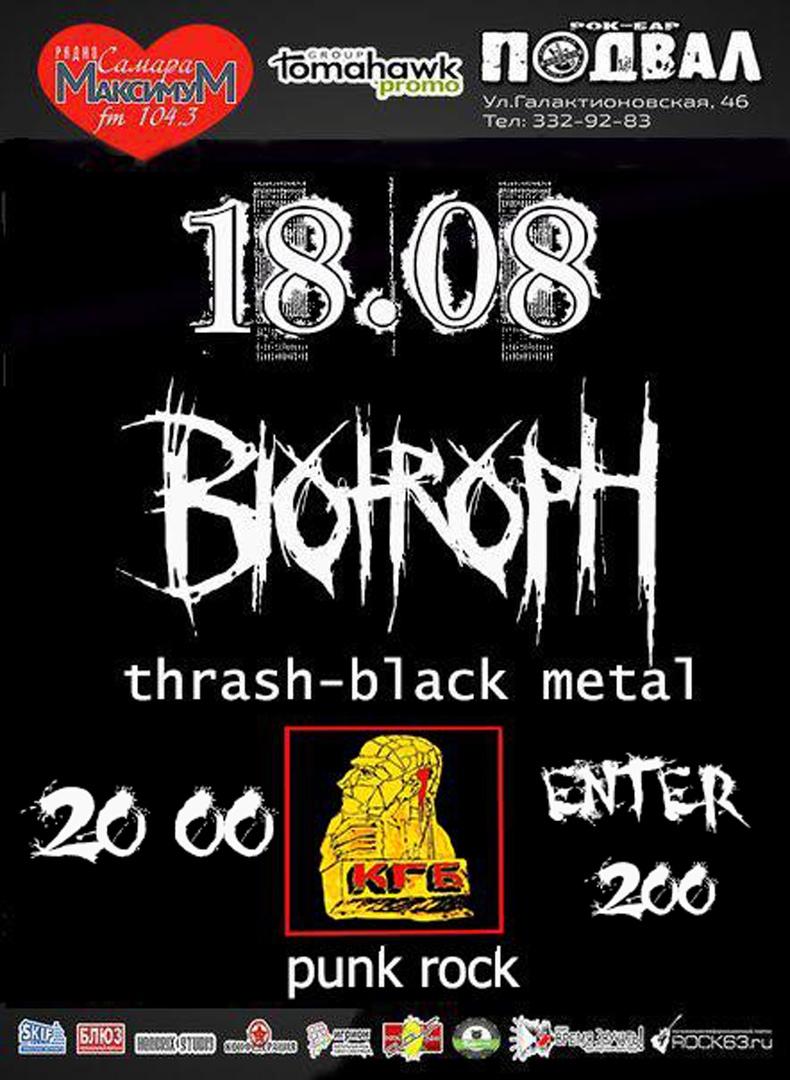 Афиша Самара 18/08. Biotroph и КГБ // PUNK and METAL PARTY