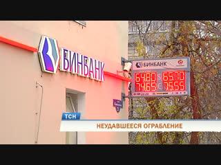 Неудачный налет на банк в Перми