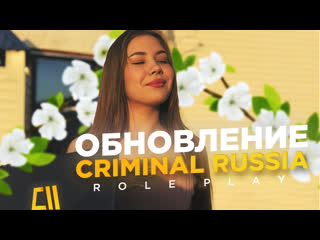 Весеннее обновление на criminal russia roleplay