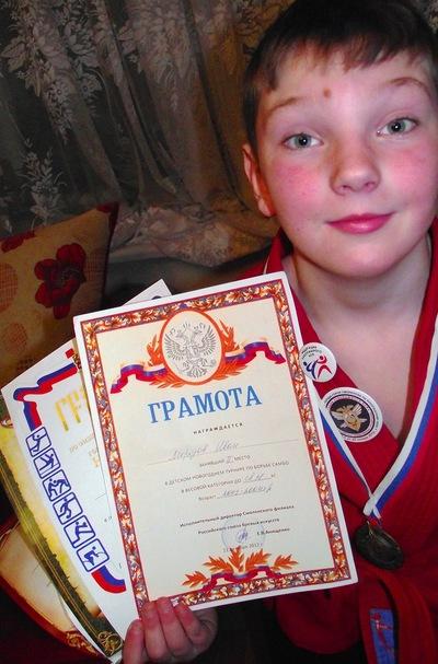 Ваня Морозов, 31 декабря , Смоленск, id179098736