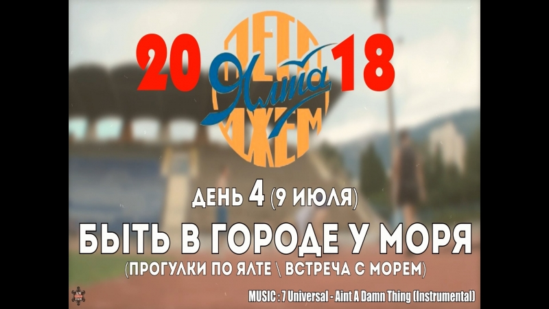 ANUF_YSJ 2018_День 4_Море город_9.07.2018