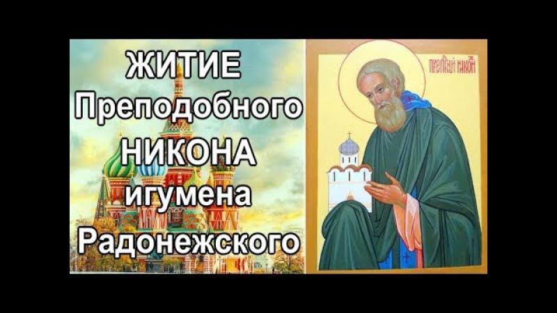 ✟Житие Преподобного Никона, игумена Радонежского, ученика прп.Сергия Радонежск...
