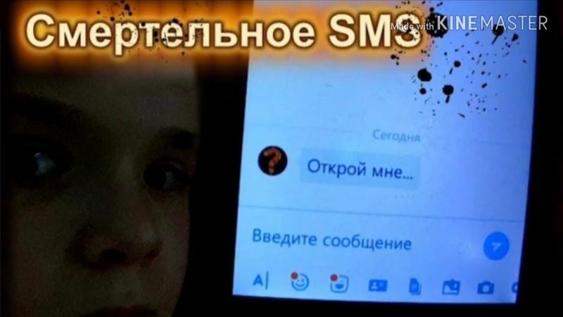 Смертельное SMS страшилка ♦️ Незнакомый номер